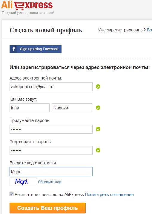 Пример заполнения полей формы регистрации