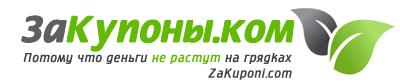 Промокоды и купоны на скидку от ЗаКупоны.ком