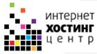Хостинг ihc.ru
