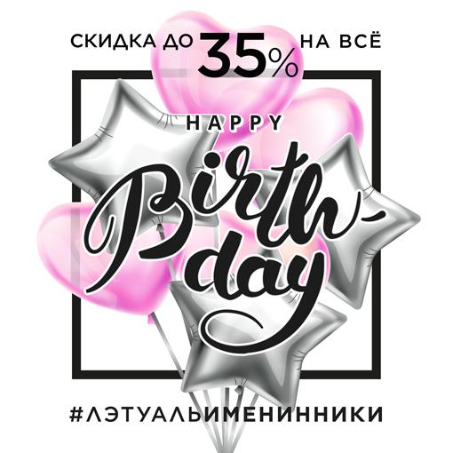 скидка 35% в день рождения для клиента в Летуаль