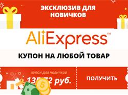 купон для новичков от Aliexpress