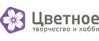 Цветное.ру