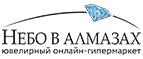 Небо в Алмазах (небо.ру)