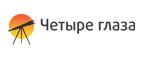 Четыре Глаза - http://4glaza.ru/