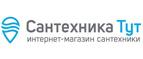 Сантехника Тут RU - http://santehnika-tut.ru/