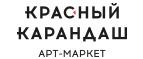"Арт-маркет ""Красный Карандаш"" - https://krasniykarandash.ru/"