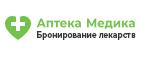 Аптека-Медика - https://apteka-med.com/