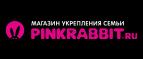 Розовый кролик RU - https://rozoviykrolik.ru/