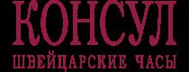 Консул - http://www.consul.ru/