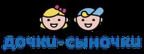 Дочки-Сыночки - http://dochkisinochki.ru/