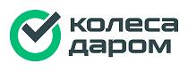 КолесаДаром - https://www.kolesa-darom.ru/